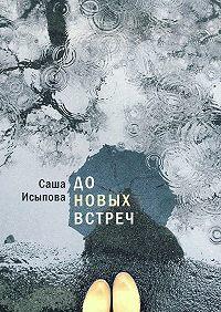 Саша Исыпова -Доновых встреч