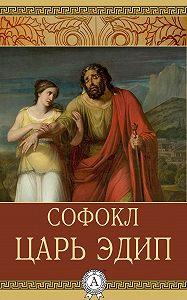 Софокл,  Софокл - Царь Эдип