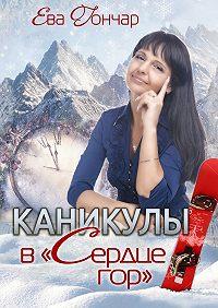 Ева Гончар -Каникулы в «Сердце гор». Психологический детектив