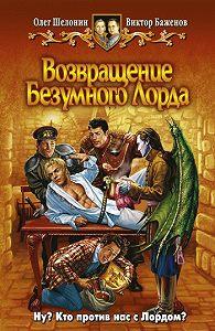 Олег Шелонин -Возвращение Безумного Лорда