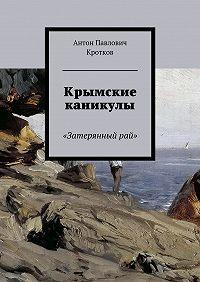 Антон Кротков -Крымские каникулы. «Затерянныйрай»