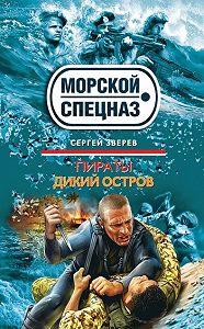 Сергей Зверев -Дикий остров