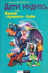 Надежда Веселовская -Дети индиго, или Время «лунного» бэби