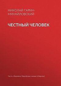 Николай Гарин-Михайловский -Честный человек