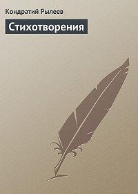 Кондратий Рылеев -Стихотворения