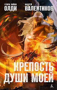 Генри Лайон Олди, Андрей Валентинов - Крепость души моей