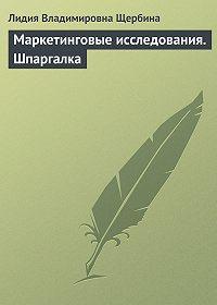 Лидия Владимировна Щербина -Маркетинговые исследования. Шпаргалка