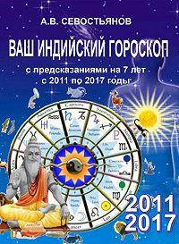 Александр Севостьянов -Ваш индийский гороскоп с предсказаниями будущего на 7 лет