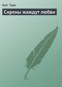 Кей Торп -Сирены жаждут любви