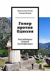 Константин Сизов -Гомер против Одиссея. Расследование великой мистификации