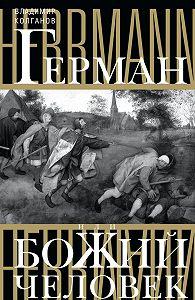 Владимир Колганов -Герман, или Божий человек
