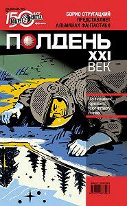 Коллектив Авторов - Полдень, XXI век (декабрь 2011)