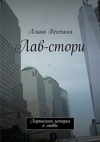 Алина Весенняя - Лав-стори. Лирическая история олюбви