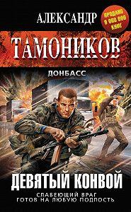 Александр Тамоников -Девятый конвой