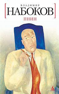 Владимир Набоков -Пнин