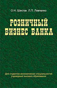 Людмила Левченко, Ольга Шестак - Розничный бизнес банка