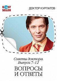 Андрей Курпатов -Советы доктора. 7-12 выпуск. Вопросы и ответы