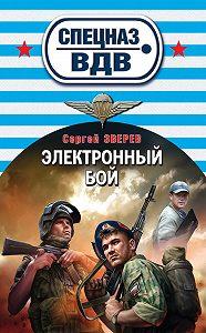 Сергей Зверев -Электронный бой