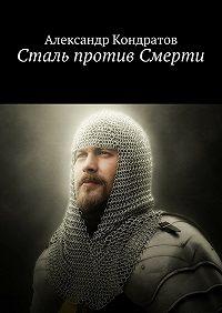 Александр Кондратов -Сталь против Смерти