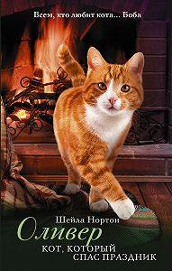 Шейла Нортон -Оливер. Кот, который спас праздник