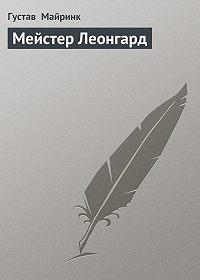 Густав  Майринк -Мейстер Леонгард