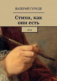 Валерий Гурков -Стихи, как ониесть. 2014