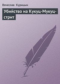 Вячеслав Курицын -Убийство на Кукуц-Мукуц-стрит