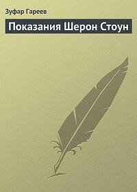 Зуфар Гареев - Показания Шерон Стоун