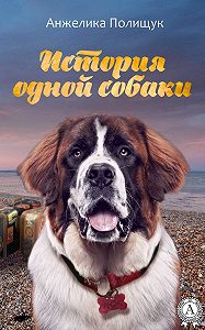 Анжелика Полищук -История одной собаки