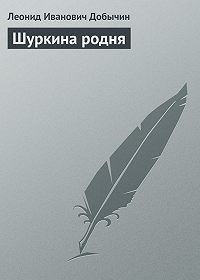 Леонид Иванович Добычин -Шуркина родня