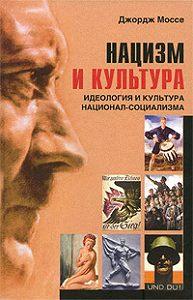 Джордж Моссе - Нацизм и культура. Идеология и культура национал-социализма