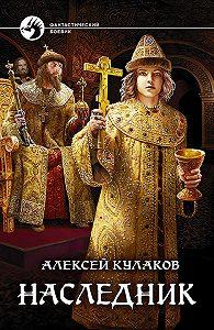 Алексей Кулаков -Наследник