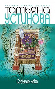 Татьяна Витальевна Устинова -Седьмое небо