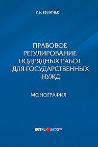 Роман Куличев -Правовое регулирование подрядных работ для государственных нужд