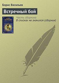 Борис Васильев -Встречный бой