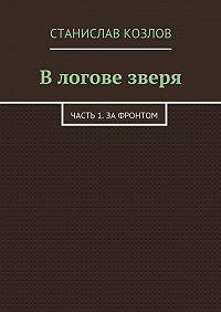 Станислав Козлов -Влогове зверя. Часть 1. Зафронтом