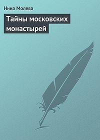 Нина Молева -Тайны московских монастырей