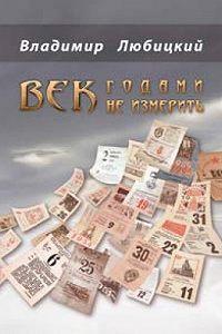 Владимир Любицкий - Век годами не измерить (сборник)