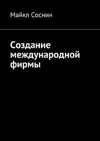 Майкл Соснин -Создание международной фирмы