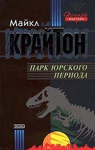 Майкл Крайтон -Парк юрского периода
