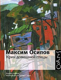 Максим Осипов - Крик домашней птицы (сборник)