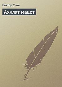 Виктор Улин -Ахилат мацот