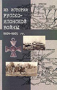 Коллектив Авторов -Японский шпионаж в царской России