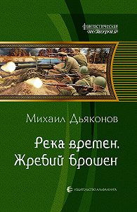 Михаил Дьяконов -Река времен. Жребий брошен