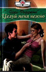 Нора Рафферти -Целуй меня нежно