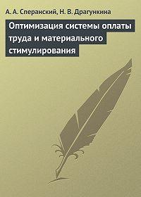 Н. В. Драгункина -Оптимизация системы оплаты труда и материального стимулирования