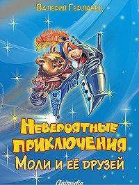 Валерий Герланец -Невероятные приключения Моли и её друзей