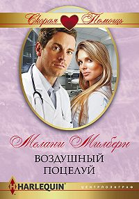 Мелани Милберн - Воздушный поцелуй