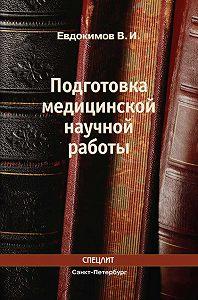 Владимир Евдокимов - Подготовка медицинской научной работы