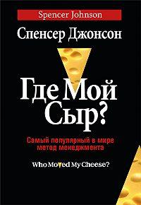 Спенсер Джонсон -Где мой сыр?
